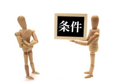 【小論文の極意】設問の条件を正しく判断する方法