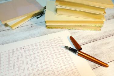 【小論文の極意】原稿用紙の使い方